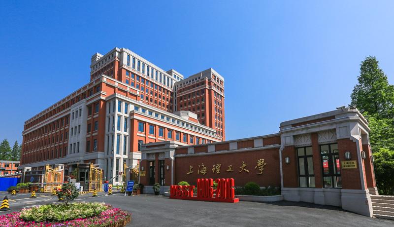上海理工大学先进制造技术大楼