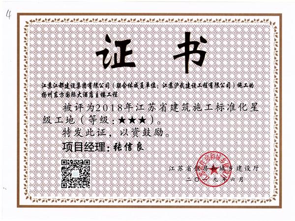 集团四项目被评为江苏省建筑施工标准化星级工地